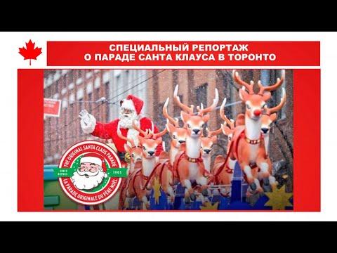 Специальный репортаж о ПАРАДЕ Санта Клауса в Торонто