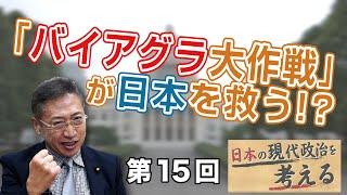 第15回 「バイアグラ大作戦」が日本を救う!?