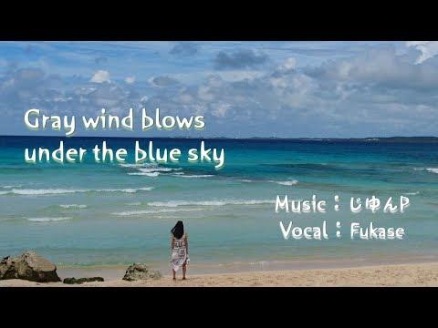【FUKASE】 Gray wind blows under the blue sky 【オリジナル曲】