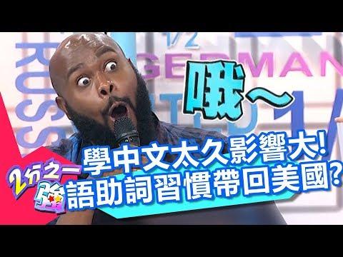 學中文太久影響大!回美國講英文習慣夾雜「語助詞」