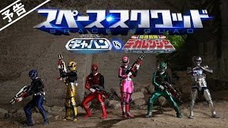 Trailer of Space Squad: Space Sheriff Gavan vs. Tokusou Sentai Dekaranger (2017)
