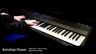 """메이플스토리 MapleStory OST  : """"Raindrop Flower : 에레브 수련의 숲"""" Piano cover 피아노 커버"""
