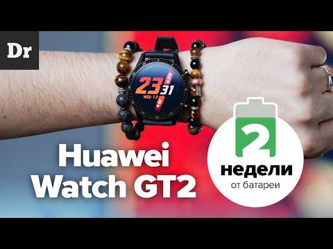 Почему Huawei Watch GT2 ЖИВУТ 2 НЕДЕЛИ?