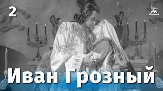 Иван Грозный (HD) 2 серия