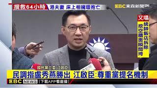 最新》藍台中市長初選盧秀燕險勝 將挑戰林佳龍