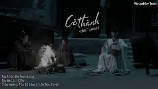 [Vietsub] Cô Thành - Tôn Bá Lâm & Trần Trác Tuyền (OST Trần Tình Lệnh - Nghĩa Thành)