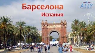 Достопримечательности Барселоны за 1 день. Куда сходить и что посмотреть в Барселоне.