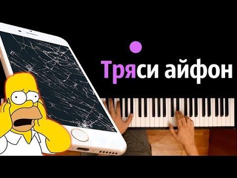 Ты тряси, тряси айфон ● караоке | PIANO_KARAOKE ● ᴴᴰ + НОТЫ & MIDI