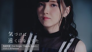 鬼頭明里 2月26日(水)発売 2ndシングル「Desire Again」試聴動画