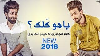 اغاني حصرية ياهو كلك | كرار شريف و حيدر الجابري | NEW 2018 تحميل MP3