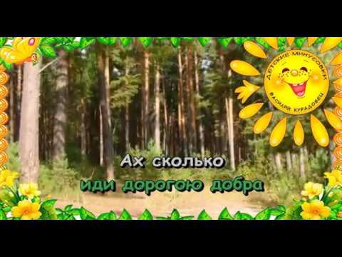 Песня  Дорога добра Из кинофильма Маленький Мук. Караоке для детей.