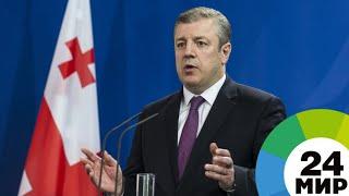 Грузия без премьера. Кто теперь возглавит правительство? - МИР 24