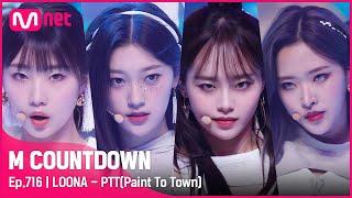 [LOONA - PTT (Paint The Town)] KPOP TV Show | #엠카운트다운 EP.716 | Mnet 210701 방송