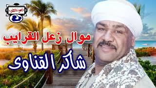 تحميل اغاني الفنان شاكر القناوى موال زعل القرايب MP3