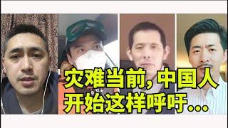 【时事追踪】不意外:中国人开始这样呼吁 他们也想让更多国人知道