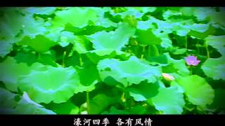 Video : China : HaoHe River Scenic Area, NanTong 南通