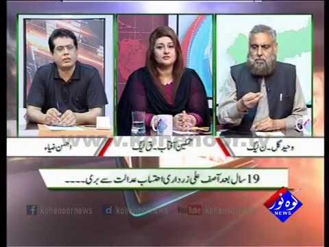 Pakistan Ki Awaaz 28 08 2017