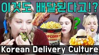 Can you deliver this?? Awesome Korean Delivery Culture!! [WaegukinKorea]