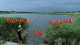 Выбор удилища для поплавочной удочки урок