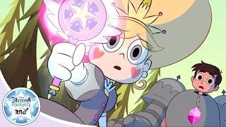 Звёздная принцесса и силы зла - СБОРНИК все серии подряд 4   Мультфильмы Disney