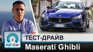 Maserati  за 68 тысяч евро?! Тест-драйв Ghibli 2018 от InfoCar.ua