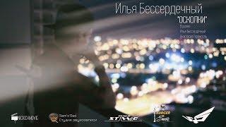 Илья Бессердечный - Осколки 2017