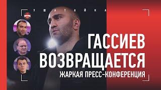 Гаджиев, Тарасов, Хрюнов - КОНФЛИКТ на пресс-конференции / ГОЛЫЕ КУЛАКИ против БОКСА