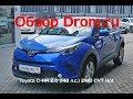 Видеообзор Toyota C-HR 2018 2.0 (148 л.с.) 2WD CVT Hot