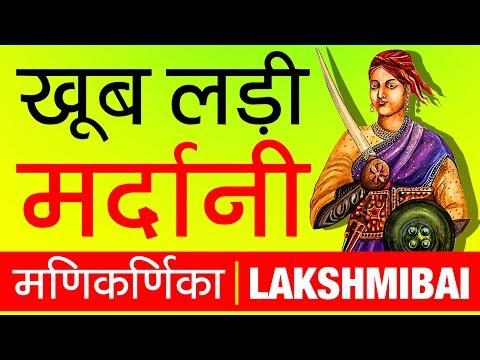 Manikarnika (मणिकर्णिका) - The Queen Of Jhansi Biography in Hindi   Jhansi Ki Rani Lakshmibai