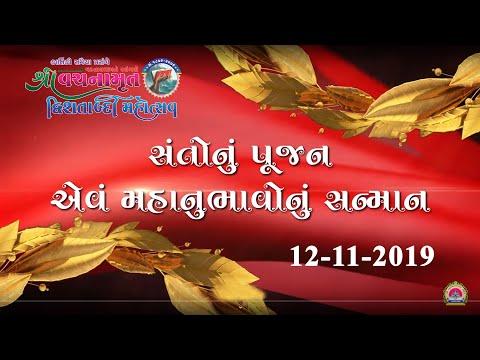 Sant Poojan & Mahanubhavo Ne Ashirvad ll 12-11-2019