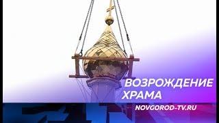 На церковь Иверской иконы Божией Матери в деревне Лутовёнка  установили купол и крест