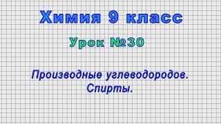 Химия 9 класс Урок 30 - Производные углеводородов. Спирты.