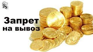 Два знаковых закона России для золота