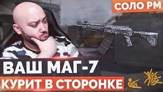 WarFace 🔘 ЛУЧШЕ ВАШЕГО МАГ-7 🔘 СОЛО РМ - САЙГА