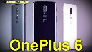 OnePlus 6: флагман с полноэкранным дизайном, мощным процессором и привлекательной ценой