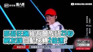 【中國新說唱】那吾狂飆維吾爾族語25秒 現場high翻