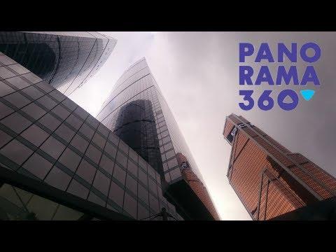 Панорама 360. Москва Сити. 4К.