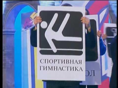 КВН  ПриМа - Олимпийские виды спорта