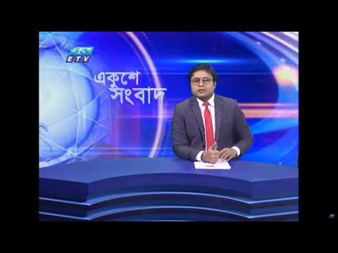 01 AM News || রাত ০১টার সংবাদ || 30 July 2021 || ETV News