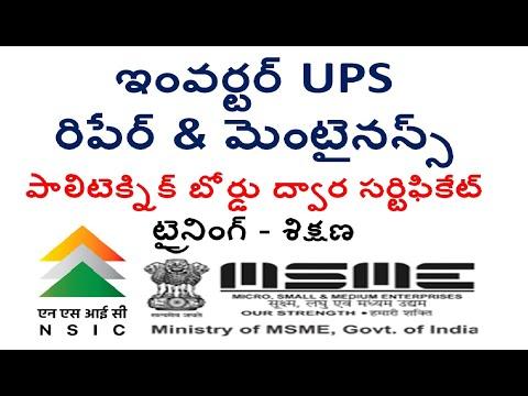 UPS inverter repairing course | inverter training courses ... - YouTube