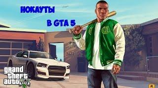НОКАУТЫ В GTA 5 НАРЕЗКА