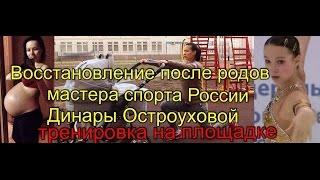 Динара Остроухова #2 - восстановление после родов Мастера Спорта России по фигурному катанию