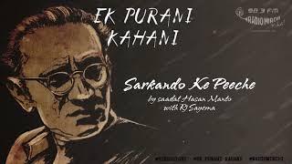 Sarkando Ke Peeche | Saadat Hasan Manto | Ek Purani Kahani | Radio Mirchi | Hindi | Audio Story