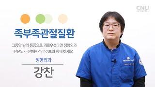 [충남대학교병원 건강로드]족부족관절질환 - 정형외과 강찬 교수 이미지