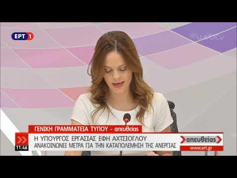 Τα νέα μέτρα κατά της ανεργίας ανακοίνωσε η Έφη Αχτσιόγλου Ι ΕΡΤ