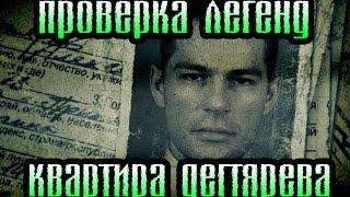 Проверка легенд - S.T.A.L.K.E.R зов Припяти - Квартира Дегтярёва
