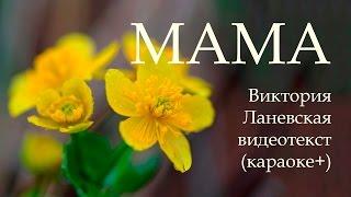 Песня МАМА Красивая песня про Маму на День рождения 8 Марта от дочки для мамы Всем мамам посвящается