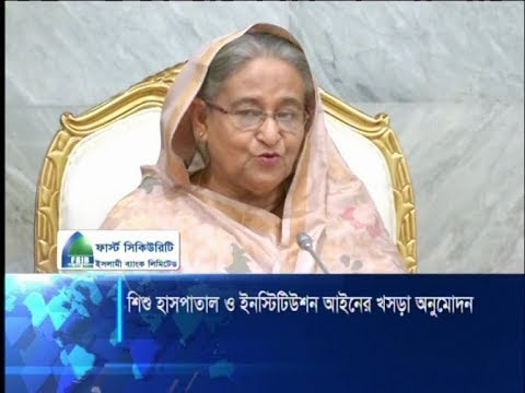 বাংলাদেশ শিশু হাসপাতাল ও ইন্সটিটিউট আইন-২০১৯ এর খসড়া অনুমোদন | ETV News