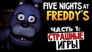 Five Nights at Freddys - ОЧЕНЬ СТРАШНО! #1