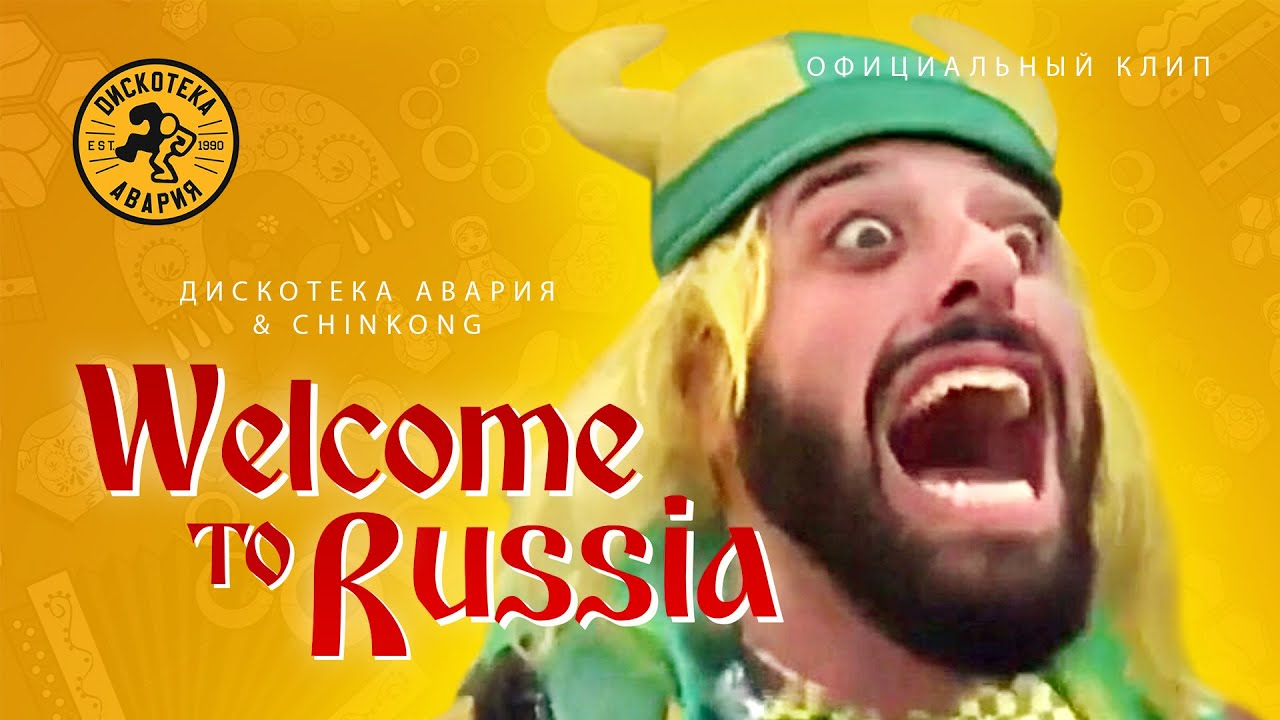 Дискотека Авария & Chinkong — Welcome To Russia